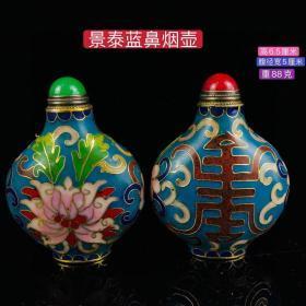 清代景泰蓝鼻烟壶:做工精致、翡翠盖、金丝镶嵌、品相如图、保存完好