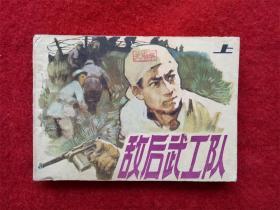 连环画《敌后武工队 上》李天心 天津人民美术出版社1983年1版1印