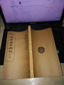 地藏菩萨本愿经(宣纸线装)