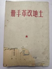 土地改革手册(1950年)封面扉页缺一角