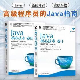 Java核心技术 卷1卷2 (原书第11版) 基础知识 高级特性