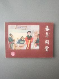 连环画春草闯堂.