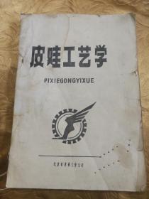 皮鞋工艺学 北京皮革工业公司【早期油印皮鞋工艺】