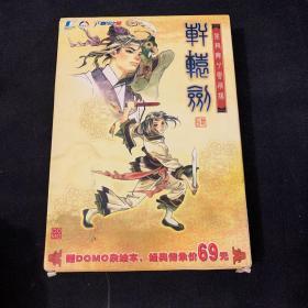 轩辕剑4CD (游戏光盘)