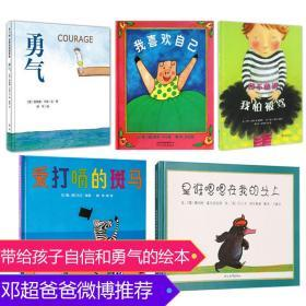 小小暖房子·爱的表白书(全六册)