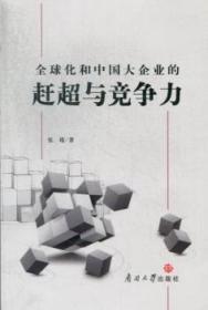 全新正版图书 全球化和中国大企业的赶超与竞争力 张瑾著 南开大学出版社 9787310041831 蓝生文化