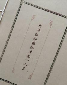 出马仙仙家秘法三本九卷