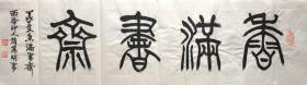 哈普都·隽明 (赵隽明),作品在《书法》、《西泠艺丛》等专业报刊上发表。曾于北京举办隽明书法篆刻展。 作品收入《中国现代书法选》、《全国青年书法篆刻作品选》、《全国第三届书法篆刻展览作品集》、《国际现代书法选》。传略收入《中国当代书法家辞典》、《中国当代文艺家名人录》、《当代书画篆刻家辞典》。  《 香满书斋》,保真,34x136cm,未裱,送简历一页,7416