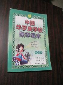 中国华罗庚学校数学课本 一年级