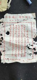 江西中医药商号文献:吉安金同仁国药号,多参桂鹿茸丸 广告宣传单 品弱。是同仁堂在江西庐陵的分号。