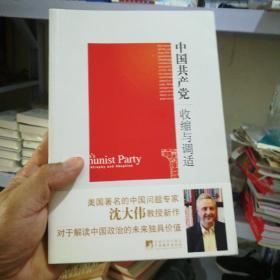 中国共产党:收缩与调适(32开全新未开封)