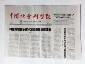 中国社会科学报,2020年6月16日