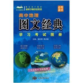 2020版高中地理图文经典学习考试图册适用于高中全阶段