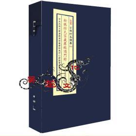 子部珍本备要第054种:新镌徐氏家藏罗经顶门针竖版繁体线装古籍