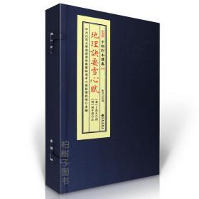 子部珍本备要第056种:地理诀要雪心赋竖版繁体线装书周易经哲学