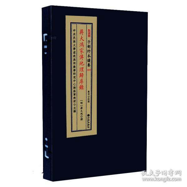 子部珍本備要第058種:蔣大鴻家傳地理歸厚錄 手工宣紙線裝古籍周易易經哲學