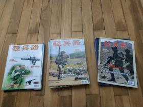 过期杂志轻兵器2006/2007/2008