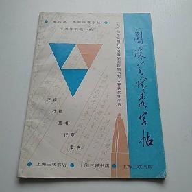 圆珠笔优秀字帖:1987年文明杯全国钢笔圆珠笔书写大赛圆珠笔获奖作品选