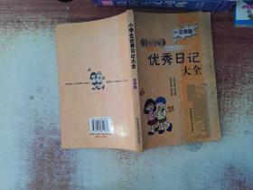 小学生优秀日记大全(3年级)
