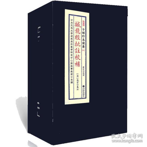子部珍本備要第061種:撼龍經批注校補豎版繁體線裝書周易經哲學