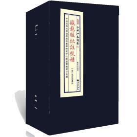 子部珍本备要第061种:撼龙经批注校补竖版繁体线装书周易经哲学