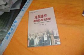 直接进举:制度与过程县(区)级人大代表选举实证研究     史卫民、雷兢璇 著      中国社会科学出版社