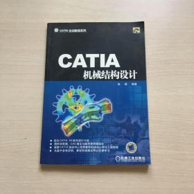 CATIA机械结构设计(馆藏,品佳)