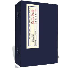 子部珍本備要第070種:巒頭指迷 豎版繁體線裝書周易易經哲學古籍