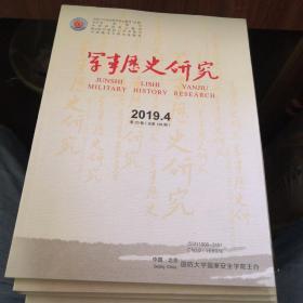 军事历史研究2019年第4期