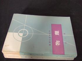 数理化自学丛书 物理第3册