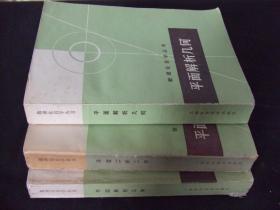 数理化自学丛书:平面几何