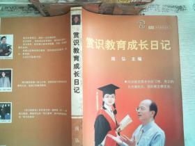 常识教育成长日记