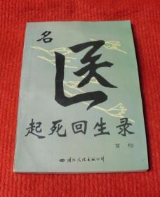 医学书--名医起死回生录--医学2