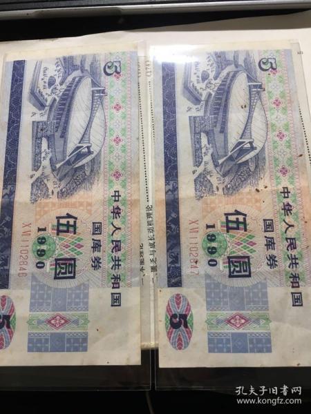 1990年5元国库券2连号