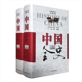 恢弘巨作百卷本《中国全史》系列之习俗、宗教精装两卷