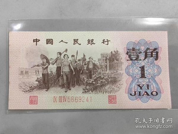背绿一角纸钱