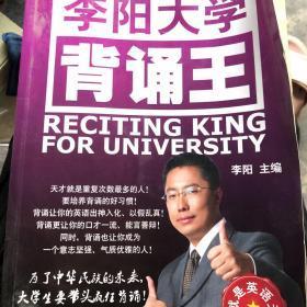 李阳疯狂英语-李阳大学背诵王