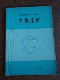 立体几何 六年制重点中学高中数学课本