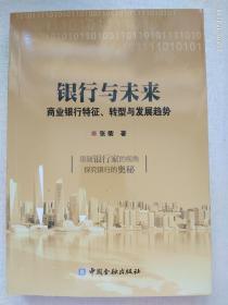 银行与未来 商业银行特征、转型与发展趋势