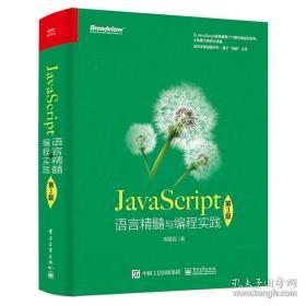 JavaScript语言精髓与编程实践(第3版)2020新版
