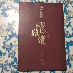 天长地域文化系列丛书:天长非遗