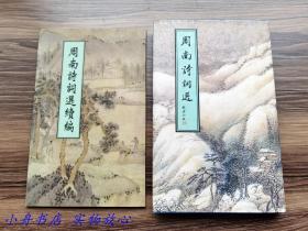 原新华社香港分社社长 周南 签赠本《周南诗词选》精装本和《诗词选续编》自印本 两册合售