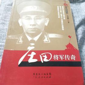 吴基林签名本《庄田将军传奇》(开国中将,琼崖根据地创建人,广州军区副司令)