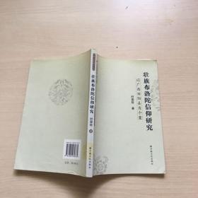 壮族布洛陀信仰研究:以广西田阳县为个案(馆藏,内页干净)