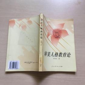审美人格教育论(馆藏,内页干净)