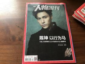 南方人物周刊—陈坤 以行为马(2015年第39期)