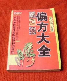 中医书,医学书--偏方大全--医学2