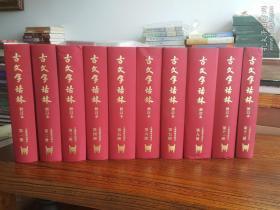 古文字诂林 修订版 全12册 缺第9、第10册。