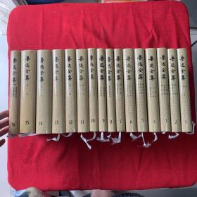 鲁迅全集(1-16卷)1981年一版1995年北京第4次印刷 私藏 品佳!