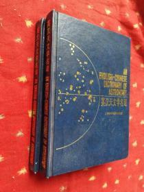 英汉天文学名词